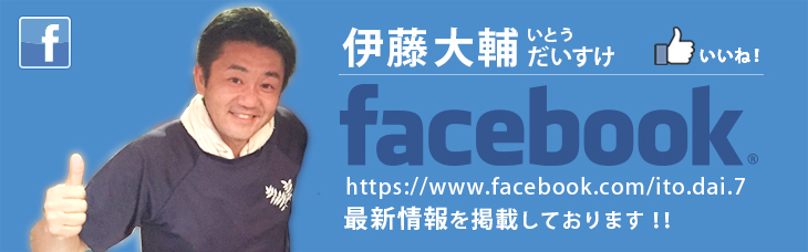 伊藤大輔facebook
